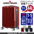 スーツケース LEGEND WALKER レジェンドウォーカー ハードケース