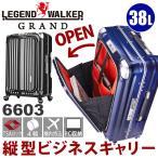 LEGEND WALKER レジェンドウォーカー ビジネスキャリー スーツケース グラン GRAND