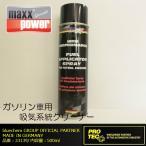 powermaxx Fuel Applicator Spray ガソリン車用 吸気系統クリーナー 品番:33139/内容量:500ml