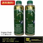☆P1001-2/おすすめ/「エンジンフラッシング・エンジン内の汚れを洗浄」/PRO-TEC/(2本セット)/ENGINE FLUSH/エンジンクリーナー/品番:1001/内容量:375ml