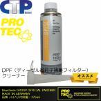 PRO-TEC DPF Super Clean/DPF(ディーゼル微粒子捕集フィルター)クリーナー/DPF添加剤/品番:6171/内容量:375ml
