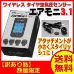 ご予約 ポイント2倍!Airmoni(エアモニ)3 TPMS(tpms)タイヤ空気圧センサーモニターエアモニ3