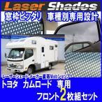 コンパクト梱包で無料 カムロード camroad TRY230/KDY230/KDY280キャンピングカーのサンシェード レーザーシェード(運転席・助手席)2枚組セット