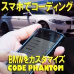 BREX ブレックス コードファントムはBMW用日本語対応 OBDポートに接続  Bluetoothでスマホと連動するだけでいくつものコーディングがあなた自身でできますBREX