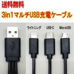 3in1 USBマルチケーブル microUSB Type-C ライトニング iPhone5/6/7/8 充電ケーブル ポイント消化 絡まないケーブル 送料無料《クリックポスト》PRO-TECTA