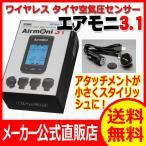 ポイント5倍!Airmoni(エアモニ)3.1 TPMS(tpms)タイヤ空気圧センサーモニターエアモニ3.1 バルブ