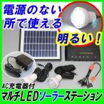ポイント2倍 マルチLEDソーラーステーション:ソーラパネルで太陽光発電しリチウムイオン電池に蓄電(ACアダプター有り)