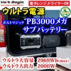 予約 ポータブル電源PB3000メガ専用サブバッテリー SB2000 ボルトマジック 電子レンジ、ドライヤーが動く超大容量(max2979Wh)ポータブルバッテリー