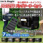 限定! ポータブル電源 バッグソーラーセット PB450タフ+専用バッグ+ソーラーパネル 車中泊 アウトドア 停電対策 ボルトマジック