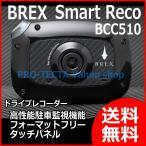 ショッピングドライブレコーダー ポイント5倍 BREX SmartReco(スマートレコ) BCC510 駐車監視モード・音声案内・タッチパネル・常時録画など必要な機能をフル装備したドライブレコーダー