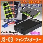 ポイント2倍 ジャンプスターター ボルトマジックJS-08 小型実力派モバイルバッテリー8000mAh3500ccガソリン車対応 ポケモンGO