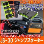 ポイント2倍 ジャンプスターター ボルトマジックJS-30 モバイルバッテリー スマホ充電 トラック・バス・ボート大型車両対応 30000mAh