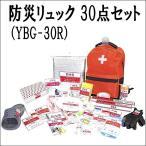 山善 防災バッグ30 YBG-30R  大容量 レッド 防災セット・非常用持ちだし袋 PRO-TECTA