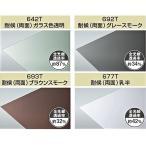 タキロンプレート ポリカ PCSPカラー 耐候 厚さ3mm ご希望サイズにカット