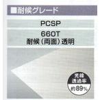 ポリカーボネート板PCSP 透明660T 厚2mm ご希望サイズにカット(1平方メートル単価)タキロンシーアイ