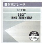 ポリカーボネート板1枚 PCSP 660T耐候(両面) 厚2mm 透明 タキロンシーアイ