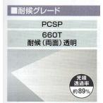 ポリカーボネート板PCSP 透明660T  厚3mm ご希望サイズにカット(1平方メートル単価)タキロン