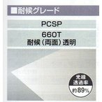 ポリカーボネート板1枚 タキロン PCSP 660T耐候 厚さ3mm 透明(両面)