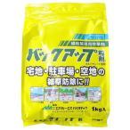 除草剤 バックアップ 粒剤 1Kg