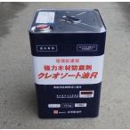 防腐剤 クレオソート油R 14Kg 吉田製油所製