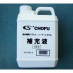補充液ソーラー用2リットル   長府VH-HB-2