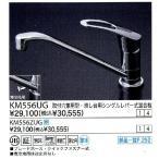 流し台用シングルレバー式混合水栓、取り付け穴兼用型KM556UG→ 5011UT