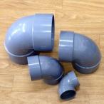 VU-L250×90° 排水パイプ継手 エルボ