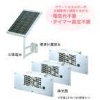 ソーラー床下換気扇 CHOFU SYK-12