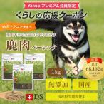 DOGSTANCES 鹿肉ベーシック  1kg×3袋セット (送料無料/鹿肉ドッグフード/鹿肉 犬用/犬 鹿肉)