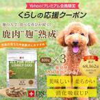 DOG STANCES 鹿肉 麹熟成800g×3袋セット(鹿肉ドッグフード/鹿肉 犬用/犬 鹿肉)