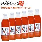 しぼりたて 無添加 人参ジュース 1L×6本 甘くておいしい にんじんジュース キャロットジュース 安心の国産 ニンジンジュース 無農薬