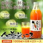 送料無料 国産 無農薬 人参ジュース 1L 6本入×2セット 添加物不使用 にんじん 生搾り にんじんジュース