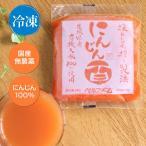 採れたてすり搾り製法 生搾りにんじん(冷凍)ジュース 100g×30袋(クール代込)