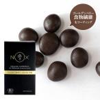 NOX プレミアム オーガニック チョコレート ゴールデンベリーチョコレート 有機 プレゼント ギフト  低GI チョコ  バレンタイン ホワイトデー