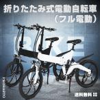 電動自転車 アクセル付き フル電動自転車 折りたたみ 20インチ 最大時速24キロ 電機250W  LEDライト搭載 電動バイク 7段ギア デスクブレーキ