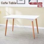 北欧風 ダイニングテーブル イームズテーブル デスク 机 パソコンデスク 作業台 木脚 シンプル ホワイト 白 おしゃれ 長方形 単品 4人 120cm×80cm