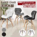イームズチェア 椅子 ダイニングチェア PUレーダーチェア シェルチェア  オフィスチェア 木脚 イス チェア 椅子 組立簡単 1脚