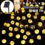 ソーラー イルミネーションライト イルミネーション 飾りライト LED ストリングライト  屋外 LED 50電球 7M  8パターン ウォームホワイト
