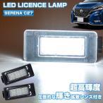 LEDライセンスランプ LEDナンバー灯ユニット SERENA セレナ C27専用  2個セット 1年保証 e-power対応
