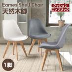 イームズチェア 椅子 ダイニングチェア 3色 PPチェア 高弾性スポンジクッション シェルチェア クッション付き 天然木脚 イス チェア 椅子 組立簡単 1脚