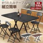 折りたたみ ダイニングテーブル 折り畳み式 パソコンデスク リビングテーブル 幅100cm×奥行60cm×高さ74cm 折りたたみデスク 完成品 組み立て不要