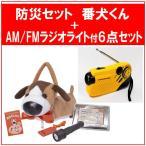 防災セット 番犬くん + AM/FMラジオライト付6点セット お子様用緊急持出し