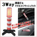 3Way 誘導灯&マグネットフラッシュライト (台座付)