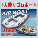 電動空気入付 4人乗りゴムボート 大型ゴムボート280cm 【送料無料】