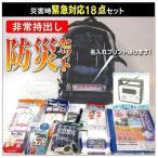 防災避難用品18点セット 防災セット 非常用持ち出し袋  非常持ち出し袋  防災グッズセット
