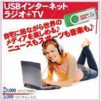 インターネットテレビ&ラジオ ITV インターネットテレビ・インターネットラジオ用USB
