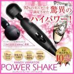 ������ư�ϥ�ǥ����ޥå������� �����ޥå�������ѥ��������  Power Shake(�Х���)  ������ܥǥ��ޥå�������