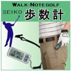 SEIKO/ セイコー多機能歩数計 WALK-NOTE GOLF  ゴルフモード搭載 WZ530S