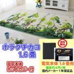 ポイント10倍 森田電工 ホットカーペット1.6畳 ホラグチカヨ デザインホットカバー付き 1年保証 送料無料