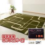 森田電工 ホットカーペット3畳 厚ウレタン 電気カーペット3畳本体 ホットカーペットカバー付き セット販売